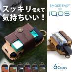 アイコス ケース iQOSケース iqos カバー 収納 送料無料 おしゃれ 革 レザー カラビナ付 ヒートスティック 便利 電子たばこ 衝撃 使いやすいアイコスケース