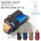 iQOS3 ������ ��������3 ������ ���� ���С� iqos3������ ��������3������ �쥶�� ����ӥ� SMOKE EASY Style Natural