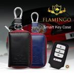 スマートキー キーケース キーホルダー スマートキーケース ブランド インテリジェントキーケース アクセスキー キーホルダー 送料無料 FLAMINGO SMART KEY CASE