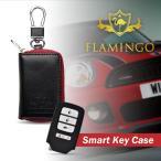 スマートキー キーケース キーホルダー キーリング 革 メンズ ブランド レディース スマートキーカバー アクセスキー 送料無料 FLAMINGO SMART KEY CASE