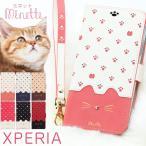 Xperia XZ2専用手帳型ケース Minette Pink XZ2-MIN01
