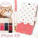 iPhone xr ケース 手帳型 iPhoneXR ケース 手帳型 iPhone xs iPhoneXS ケース 猫 アイフォン スマホカバー minette