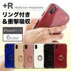 iPhoneX iPhoneX ケース アイフォンX アイフォンX リング バンカーリング 耐衝撃 衝撃吸収 ブランド 背面  レザー シンプル ケース+R プラスR