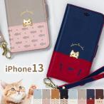 iPhone13 ケース 手帳型 iphone 13 ケース アイフォン13 ケース スマホケース おしゃれ かわいい 猫 カバー 魚と猫