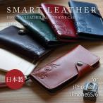 iPhone7 iPhone6s iPhone6 ケース 手帳型 本革 ブランド メンズ レディース レザー アイフォン7ケース カバー アイフォン6sケース スマホケース SMART LEATHER