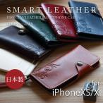 iPhoneX ケース 手帳型 本革 メンズ レディース レザー アイフォンX スマホ カバー 革 SMART LEATHER