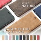 iphone se se2 ケース 第2世代 iPhone8 ケース 手帳型 iphone 8 7 6s アイフォン ケース 本革風 STYLE NATURAL