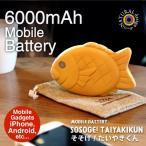 モバイルバッテリー 大容量 iphone スマホ バッテリー 充電器 6000mAh iphoneX 8 8plus 7 7plus 6s 6splus 6 Android 防災グッズ そそげ!たいやきくん