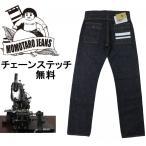 【桃太郎ジーンズ】 ブッシュパンツ ストレートデニム MOMOTARO JEANS 1305SP 日本製