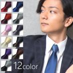 ネクタイ クレリック 無地 個性的かつシンプルなおしゃれネクタイ 12カラー CR1