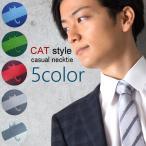 ネクタイ ネコタイ ドット柄 ネコ柄 猫柄 アニマル柄 5カラー隠れネコストライプ柄 CT11