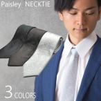 ペイズリー柄ジャガード織りスリムネクタイ♪おしゃれで人気の大剣幅約7cm♪3カラーのおしゃれスリムネクタイ♪pas3
