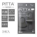 PITTA MASK ピッタマスク ピッタ マスク  レギュラーサイズ 日本製  グレー 1袋3枚入 抗菌 花粉 pitta2