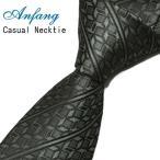 ネクタイ ビジネス ジャガード織 大検幅8.5cm 幾何学、ストライプ柄 ダークグレー系 po48