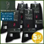 ソックス 靴下 ポロ 5足セット メンズ メール便送料無料 ビジネス カジュアルソックス WESTERN POLO TEXAS  sok3
