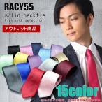 【アウトレット】ネクタイ ソリッド 無地 シンプル 15カラー レッド ブルー グレー 他 b-snt11
