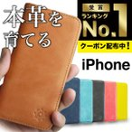 本革手帳型ケース iPhone7 7plus 6s 6sPlus se 5s Xperia Z3 Z4 Z5 Compact Premium Galaxy S6 S7 edge 雅 MIYABI  麗 REI DIGNO ARROWS M02 M03 レザー カバー