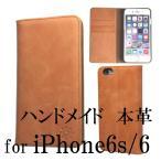 手帳型ケース iPhone6s iPhone6 4.7インチ アイフォン 本革 レザー カバー 財布型  マグネット式 ハンドメイド アイホン アイフォーンキャメル
