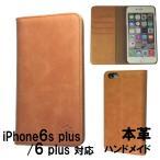 手帳型ケース iPhone6s iPhone6 plus 5.5インチ アイフォン 本革 レザー カバー 財布型   ハンドメイド アイホン アイフォーン キャメル