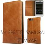 手帳型ケース FREETEL フリーテル SAMURAI 雅 MIYABI 本革 レザー カバー 財布型 カードポケット スタンド機能 マグネット式   キャメル