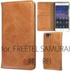 手帳型ケース FREETEL フリーテル SAMURAI 麗 REI レイ  本革 レザー カバー 財布型 カードポケット スタンド機能 マグネット式   キャメル