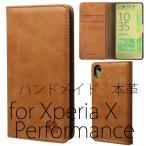 手帳型ケース Xperia X Performance エクスペリア 本革 レザー カバー 財布型 スタンド機能 マグネット式 docomo SO-04H au SOV33 softbank 502SO 対応 キャメル