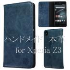 手帳型ケース Xperia エクスペリア Z3 本革 レザー カバー 財布型 スタンド機能 docomo SO-01G au SOL26 softbank 401SO対応ネイビー
