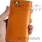 iPhone 6 4.7インチ アイフォン ケース カバー サドルレザー 手帳型 財布型 ヌメ革 本革 手縫い ハンドメイド iPhone6 6s オレンジブラウン
