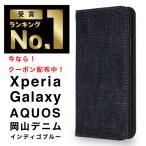 xperia8 ケース 手帳型 岡山デニム xperia 10 ii 1 ii 5 1 Ace Galaxy s20 s10 a7 s9 aquos sense3 スマホケース カバー エクスペリア ギャラクシー