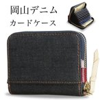 カードケース 岡山デニム レディース メンズ 磁気 スキミング 防止 じゃばら 大容量 コンパクト キーケース 小銭入れ 軽量 カード入れ かわいい おしゃれ 財布