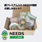 槲プレミアム入り NEEDS特製 お楽しみセット