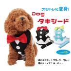 大人気! 新商品 カワイイワンちゃんに変身! 犬用タキシード服 リード付 選べる2色、S〜L