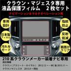 【ネット最安!】210系 クラウン カーナビ&マルチオペレーション用 液晶保護フィルム メール便無料!