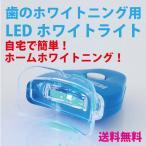 Yahoo!needs-Direct歯 ホワイトニング 用 LED ホワイトライト 自宅で簡単 ホームホワイトニング  送料無料