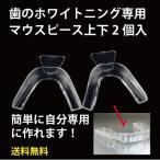 歯 ホワイトニング マウスピース 自分の型ができる 2個セット 自宅で簡単 送料無料