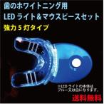 Yahoo!needs-Direct歯 ホワイトニング LEDライト強力5灯&専用マウスピース セットがお得  自宅で簡単 送料無料