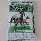 サラブレッドお馬のたい肥 40L トップ/土壌改良材