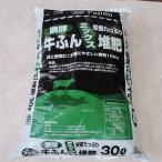 醗酵牛ふんミックス堆肥 30L  富士見園芸/土壌改良材