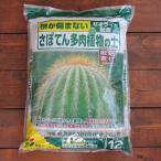 さぼてん多肉植物の土 12L / 花ごころ