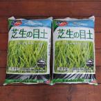 芝の目土 10kg (約15L) × 2袋