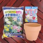 水生植物の土2Lと専用肥料120g/花ごころ 植え替え用素焼き鉢4.5号の3点セット  ヒメスイレン・ハス・コインウォーター・ハリイ・オモダカなどの水生植物に