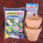 水生植物の土2Lと専用肥料120g/花ごころ 植え替え用素焼き鉢4.5号×2個の4点セット  ヒメスイレン・ハス・コインウォーター・ハリイ・オモダカなどの水生植物に
