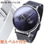 店内ポイント最大24倍!ベーリング 腕時計 メンズ レディース BERING 14240-307