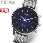 店内ポイント最大35倍!本日限定!トリワ TRIWA 腕時計 メンズ NORDIC NEVIL STEEL BRACE NEST130-BR021212