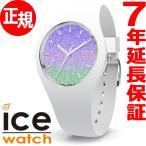 ポイント最大21倍! アイスウォッチ アイスボヤージュ 腕時計 レディース ICE-WATCH ICE voyage 日本限定モデル 015602