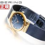 ポイント最大21倍! ベーリング 腕時計 レディース BERING 10126-367