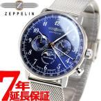 本日ポイント最大44倍! ツェッペリン(ZEPPELIN) 腕時計 メンズ 7036M3