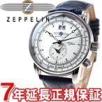 本日ポイント最大34倍!23時59分まで! ツェッペリン(ZEPPELIN) 100周年 限定モデル 腕時計 メンズ 76401-NV