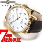 ツェッペリン(ZEPPELIN) 腕時計 メンズ 自動巻き グラーフ・ツェッペリン 7652-5