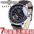 本日ポイント最大44倍! ツェッペリン(ZEPPELIN) 腕時計 メンズ 自動巻き 7662-2